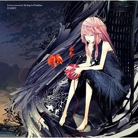 EGOIST - Extra terrestrial Biological Entities(通常盤)