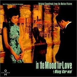 梅林茂 Shigeru Umebayashi - In The Mood For Love OST