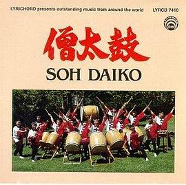 Soh Daiko Taiko Drum Ensemble - Soh Daiko-Taiko Drum Ensemble