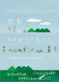 放鬆,together