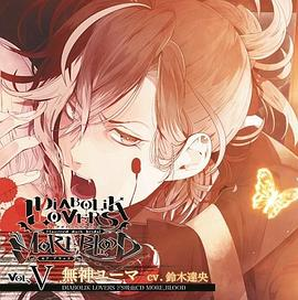 DIABOLIK LOVERS ドS吸血CD MORE,BLOOD Vol.05 ユーマ