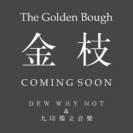 the golden bough... - 蛇的长根星