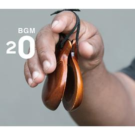 Various Artists - MUJI BGM 20