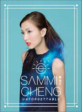 郑秀文 - Sammi Cheng Unforgettable