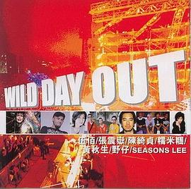 Wild Day Out 2003  生力 Grand Show Official Album