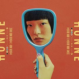 Honne - Love Me/Love Me Not