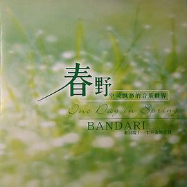 Bandari - One Day in Spring