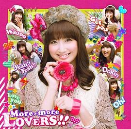 麻生夏子 - More-more LOVERS!!
