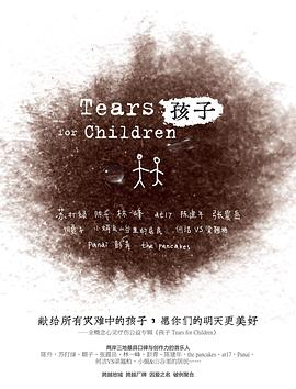 陈升... - 孩子Tears for Children