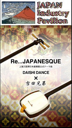 DAISHI DANCE... - Re...JAPANESQUE
