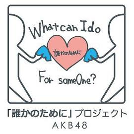誰かのために -What can I do for someone?