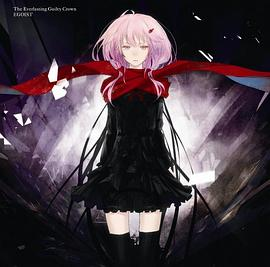 EGOIST - The Everlasting Guilty Crown(通常盤)