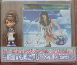Over The Rainbow (预购版)